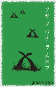 grassTrap2