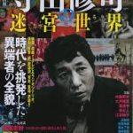 仲田修子話 52
