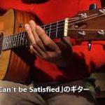 ギターギター 76